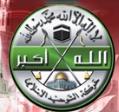 حركة التوحيد الإسلامي