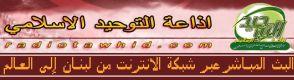 إذاعة التوحيد الاسلامي